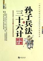 孙子兵法与三十六计使用手册 三石 政治军事 正版书籍 价格:26.30