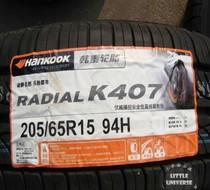 韩泰轮胎 205/65R15 94H 花纹K407 东方之子 索纳塔送米其林气嘴 价格:495.00