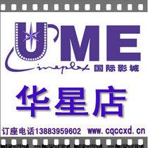 北京UME电影票双安华星IMAX极速蜗牛3D蓝精灵2全民目击非常幸运 价格:35.00