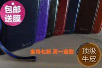 波导E908手机套保护壳真皮钱包左右开侧翻支架超薄商务包邮 价格:89.60