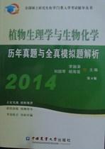 2014农学门类入学考试 植物生理学与生物化学历年真题与全真模拟 价格:21.00