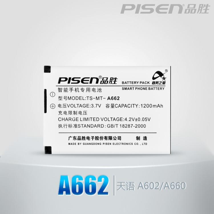 品胜天语D780 D6800 A5118 T590 V760 D6600 A662手机电池+座充器 价格:28.00