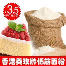 烘焙原料 香港美玫牌低筋面粉 低筋粉 蛋糕粉 烘焙材料 500克分装 价格:3.50