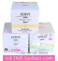 两瓶包邮 百分百S&H骨胶原蜂蜜面膜80g 补充营养保湿美容睡眠面膜 价格:37.80