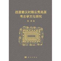 热卖/战国秦汉时期云贵高原考古学文化研究 价格:67.20