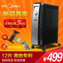 美的取暖器NY22FD-12 12片油汀 电暖器 家用省电 静音电暖气电热 价格:499.00