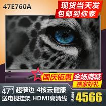 Skyworth/创维 47E750A升级47E760A LED3D云健康电视 一体机 wifi 价格:4566.00