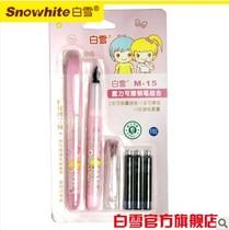 白雪魔力可擦笔组合 直液式钢笔大容量摩擦笔 送墨囊 学生文具 价格:4.90