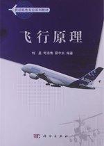 【正版现货】飞行原理 刘星 科学出版社 价格:30.52