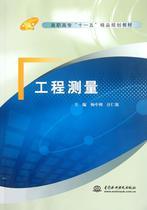 【正版现货】工程测量 杨中利 中国水利水电出版社 价格:21.24