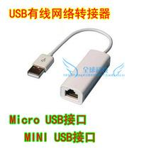 7寸科之光K10 K16清华同方E710 N77平板电脑USB有线网络转换器 价格:26.00
