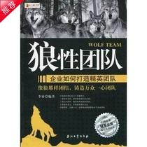 狼性团队-畅销成功企业管理建设人才经营经验学习  正版图书 价格:21.60