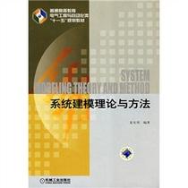 系统建模理论与方法 /夏安邦编/正版书籍  图书 价格:24.20