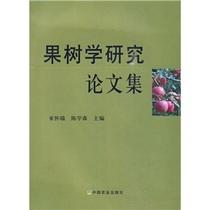果树学研究论文集 /束怀瑞,陈学森编/正版书籍  图书 价格:125.60