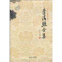 李清照全集(诗词文汇 编汇评汇校) /柯/正版书籍  图书 价格:12.80