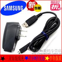 三星S5360充电器S5680 S5368 S5690 T959 E120L原装线充 手机直充 价格:17.60