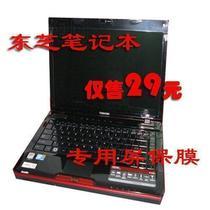 东芝M515电脑屏幕膜 东芝M515贴膜 东芝M515液晶保护膜 包邮 价格:22.99