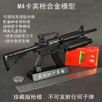 包邮穿越火线 CF组装版枪械模型美国M4卡宾枪武装狙击枪突击步枪 价格:145.00