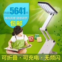 包邮欣兰雅舍创意充电LED护眼灯学生学习工作折叠夹子夹式台灯具 价格:29.70