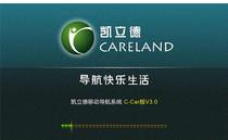 纽曼/飞歌 专用正版凯立德地图支持官方验证 2013春季地图2C21J0C 价格:168.00