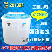 包邮正品35B双桶小鸭迷你小洗衣机宝宝洗衣机可选不锈钢甩干 价格:258.00
