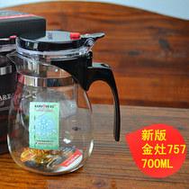 金灶飘逸杯正品茶具TP-757功夫茶道杯全玻璃外杯泡茶杯包邮 12省 价格:32.00