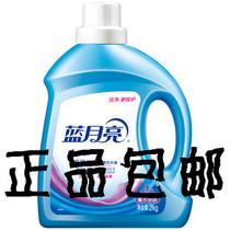 正品【秒杀包邮】蓝月亮洗衣液薰衣草香味深层洁净护理洗衣液2kg 价格:30.00