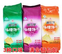 无糖食品专卖店 糖尿病人食品 阿尔发降糖饼干225g 芝麻奶油花生 价格:6.90
