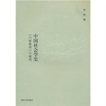 正版包邮中国社会学史:一门学科与一个时代/阎明[三冠书城] 价格:31.20