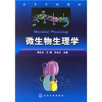 正版包邮高等学校教材:微生物生理学/杨生玉,等著[三冠书城] 价格:26.20
