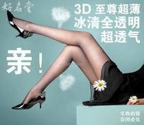 一线裆 丝袜 3D至尊超薄冰清丝滑全透明连裤袜 性感无痕隐形 爆款 价格:13.50