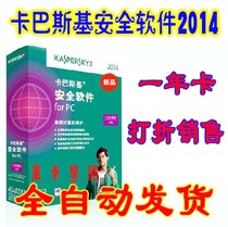 自动发货 卡巴斯基安全部队2014/KIS2014/2013杀毒软件 1年激活码 价格:3.50
