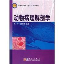 """医学卫生/普通高等教育""""十一五""""规划教材:动物病理解剖学/高 价格:28.00"""