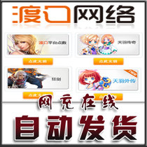 渡口一卡通20元点卡 (新天羽传奇/天羽外传/狂剑) 【自动发货】 价格:18.30