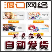 渡口一卡通100元点卡 (新天羽传奇/天羽外传/狂剑) 【自动发货】 价格:91.50