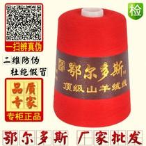 鹿王 羊绒线 正品 机织羊绒毛线 纯山羊绒线 手编 毛线 特价清仓 价格:18.90