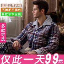 2013秋冬季三层加厚男士珊瑚绒夹棉睡衣冬款居家服套装棉袄家居服 价格:148.00