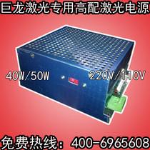 巨龙高配50W/40W激光电源/激光刻章机/雕刻机/电脑刻章机专用电源 价格:350.00