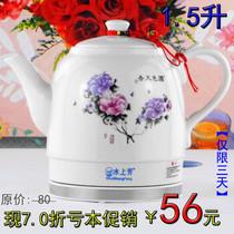 厂家直销全国特低价正品陶瓷电热水壶电茶壶1.5L升优美的国色天香 价格:52.00