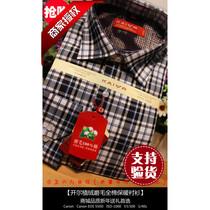 开尔男士长袖格子全棉磨毛植绒保暖衬衫【专柜正品】绒MR-H241 价格:218.00