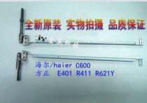 原装现货 海尔 C600 方正 R411 R621Y 屏轴 E401 笔记本屏轴 价格:28.00
