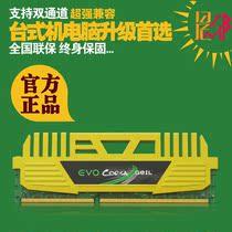金邦 竞赛 DDR3-2133 16G(8G*2) 台式机内存条套装支持双通道包邮 价格:999.00
