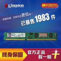 金士顿 Kingston DDR3 1333 4G 台式机内存条 兼容1066 正品包邮 价格:229.00