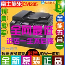 富士施乐CM205F/CM205B彩色激光打印一体机/传真机打印复印机扫描 价格:1600.00