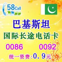 巴基斯坦国际长途电话IP卡 手机打国际长途无市话费 价格:50.00