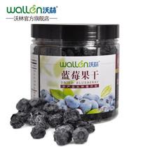 【买3罐送1罐】沃林蓝莓 蓝莓干 蓝莓果干 罐装358g 不加蔗糖 价格:142.00