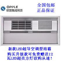 欧普 集成吊顶LED浴霸 新款超导全金属PTC风暖空调浴霸三合一浴霸 价格:498.00