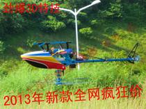 冲冠低价/全网站最低价格大型单桨电动航模六通道450遥控直升飞机 价格:628.00