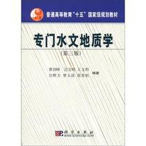 【正版包邮】专门水文地质学(第3版)/曹剑峰,等 价格:29.50