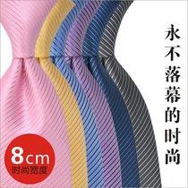 2条包邮 纯色男士领带 商务正装领带 结婚领带 伴郎新郎领带 8cm 价格:19.25